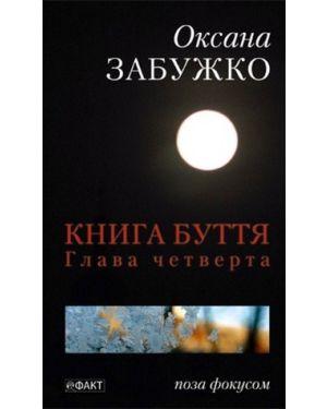 Книга Буття Глава 4