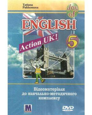 English  5 кл. (1 рік навчання) Joy of. Відеоматеріали до навчально-методичного комплекту