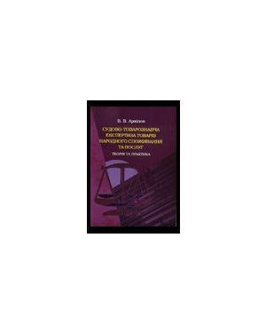 Судово-товарознавча експертиза товарів народного споживання та послуг