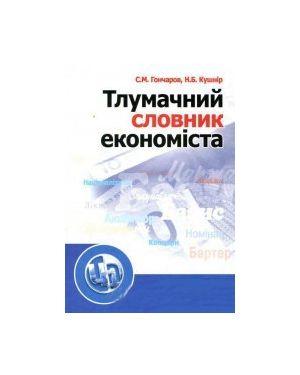 Тлумачний словник економіста
