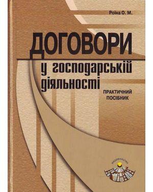 Договори у господарській діяльності. Практичний посібник