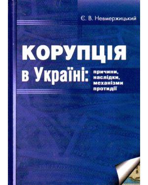 Корупція в Україні: причини, наслідки, механізми протидії