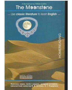 The Moonstone. Homereading