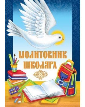 Молитовник школяра