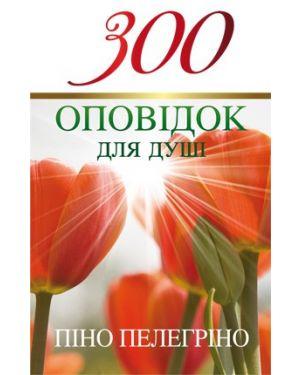 300 оповідок для душі
