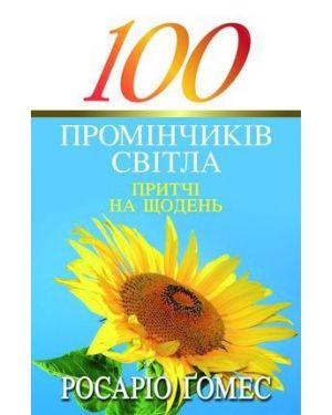 100 промінчиків світла. Притчі на щодень