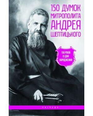 150 думок Митрополита Андрея Шептицького