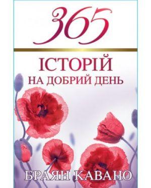365 історій на добрий день