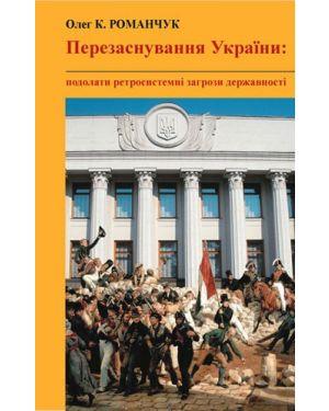 Перезаснування України