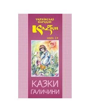 Казки Галичини Кн 24