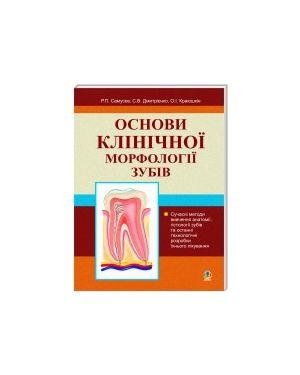 Основи клінічної морфології зубів: Навчальний посібник