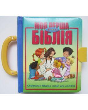Моя перша зручна Біблія. Споконвічні біблійні історії для малюків