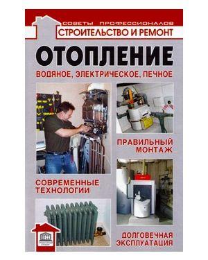 """Отопление: водяное, электрическое, печное.С-я """"Строительство и ремонт """""""