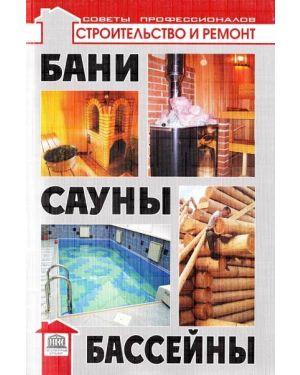 """Бани, сауны, бассейны. С-я """" Строительство и ремонт"""""""