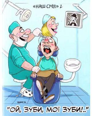Ой, зуби, мої зуби!..  Наш сміх 2