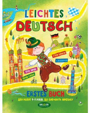 Німецька мова. Leichtes Deutsh. 4-9