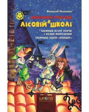 Дивовижні пригоди в лісовій школі. Таємний агент Порча і козак Морозенко. Таємниці лісею «Кондор» 4ч.
