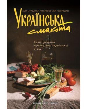 Українська смакота. 2-ге видання