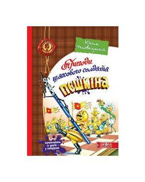 Пригоди шахового солдата Пєшкіна