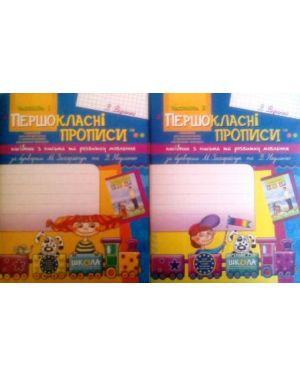Першокласні прописи 1 клас (Ч 1+ Ч 2 до букваря М. Захарійчук)