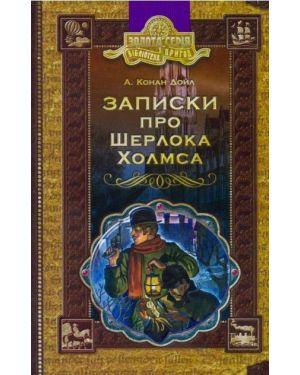 Записки про Шерлока Холмса. Бібліотека пригод