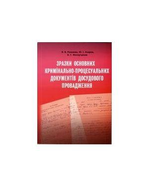 Зразки основних кримінально-процесуальних документів досудового провадження