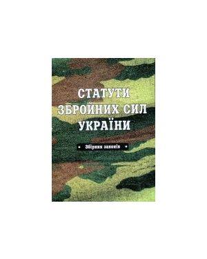 Статути збройних сил України. Збірник законів