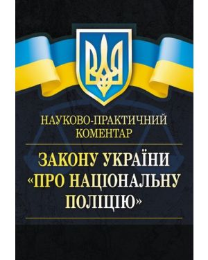 """Закон України """"Про Національну поліцію. Положення про патрульну службу."""""""