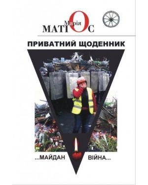 Приватний щоденник. Майдан. Війна...