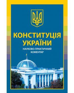 Конституція України. Науково - практичний коментар
