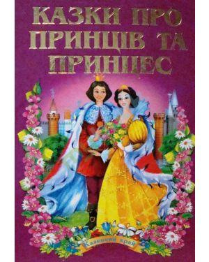 """Казки про принців та принцес. С-я """"Казковий край"""""""