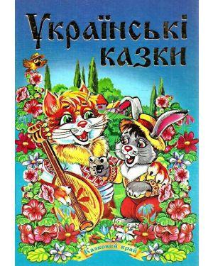 Українські казки. Казковий край (синя)
