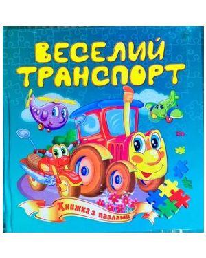 Веселий транспорт. Книжка з пазлами А5