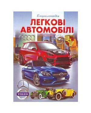 Легкові автомобілі. Ілюстрована енциклопедія для дітей. Ч.1