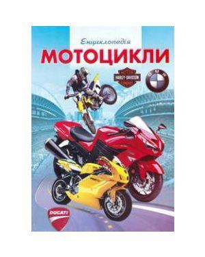 Мотоцикли. Ілюстрована енциклопедія для дітей.