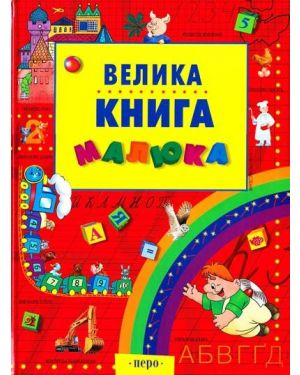 Велика книга малюка