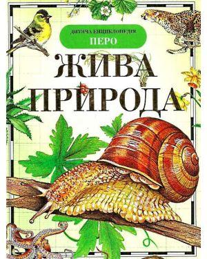 Жива природа. Дитяча енциклопедія Перо