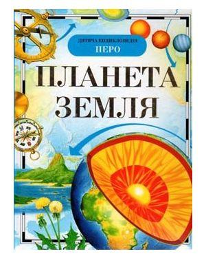 Планета Земля. Дитяча енциклопедія Перо