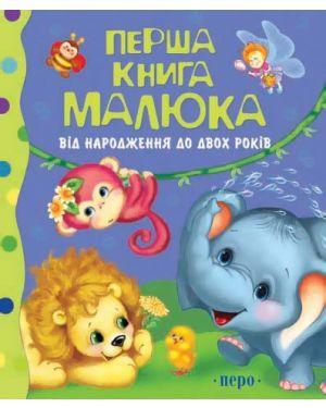 Перша книга малюка від народження до двох років