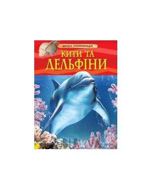 Кити та дельфіни.Дитяча енциклопедія