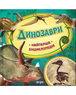 Динозаври. Найперша енциклопедія