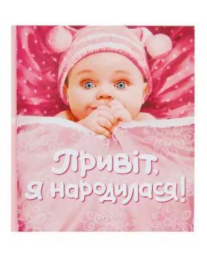 Привіт, я народилася! Альбом першого року життя (рожевий)