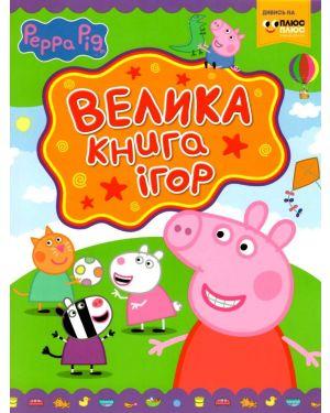 Свинка Пеппа. Велика книга ігор