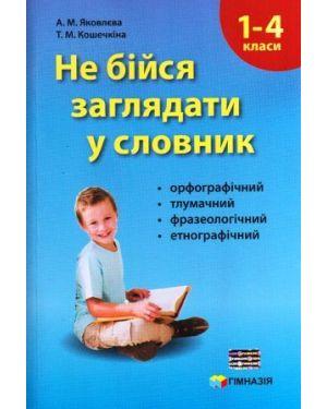 Не бійтесь  заглядати у словник.  Сучасні словники для учнів 1-4 класів.