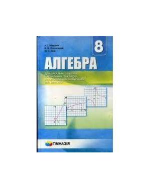 Алгебра 8 клас. Самостійні та конт.роботи. Пропедевтика поглибленого вивчення