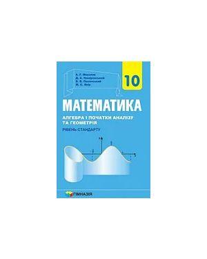 Математика 10кл..Алгебра і поч.ан. та геометрія.Підручник.стандарт