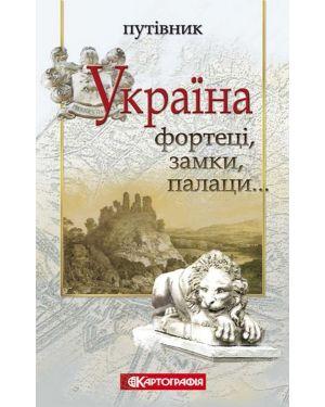 Україна. Фортеці, замки, палаци...Путівник