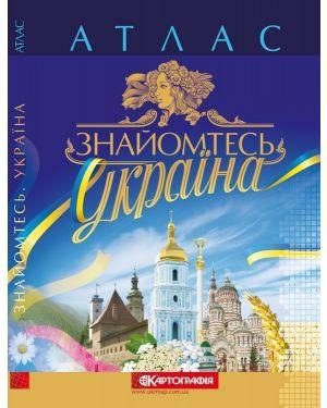 Знайомтесь Україна. Атлас