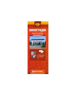 Виноградів: план міста. Масштаб 1:18000.