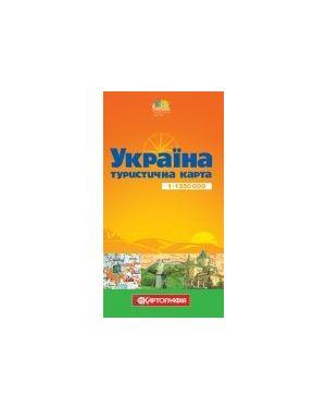 Україна: туристична карта. 1:1 250 000